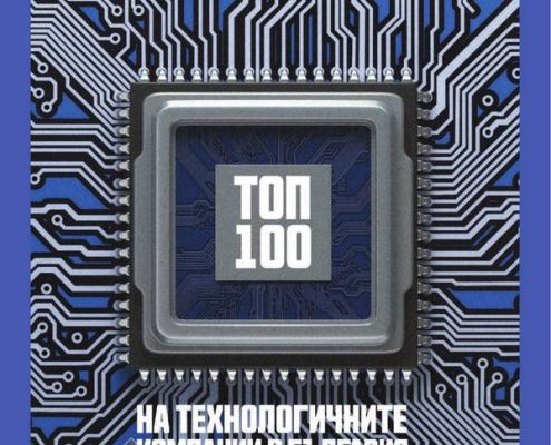 ICT TOP 100 Review